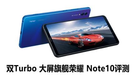双Turbo 大屏旗舰荣耀 Note10评测