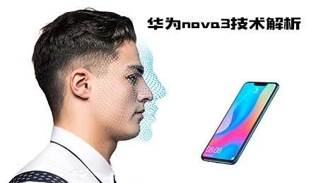 华为nova3技术解析:AI拍照的原理科普