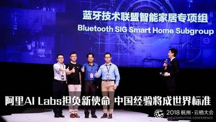 阿里AI Labs担负新使命 中国经验将成世界标准