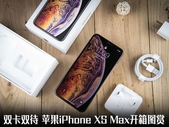 双卡双待 苹果iPhone XS Max开箱图赏