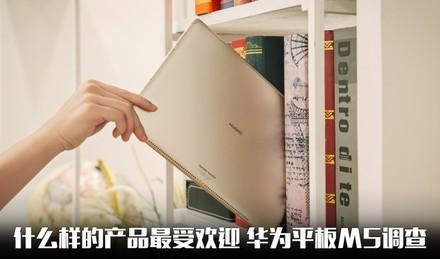 什么样的产品最受欢迎 华为平板M5调查