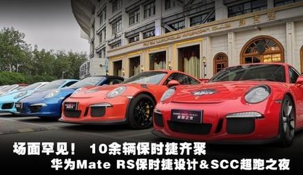 华为Mate RS保时捷设计&SCC超跑之夜