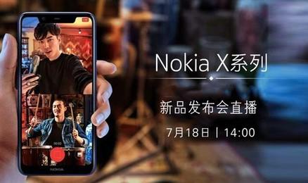 更小巧的全面屏 诺基亚X5新品发布会直播
