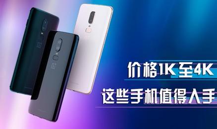 价格1K至4K 送你一份优秀国产手机清单