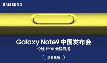 三星Note9新品发布    后