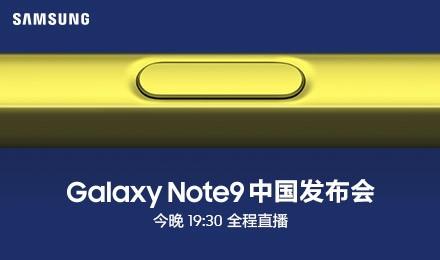 三星Note9新品发布 前