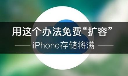 "iPhone存储将满 用这个办法免费""扩容"""