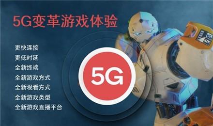 5G+云+AI