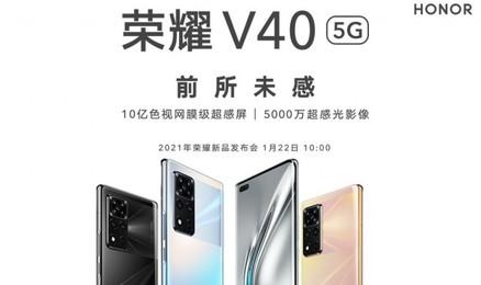 十亿色视网膜级超感屏 荣耀V40新品发布会