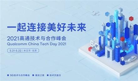 2021高通技术与合作峰会开幕在即