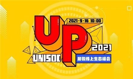 UP·2021|展锐线上生态峰会