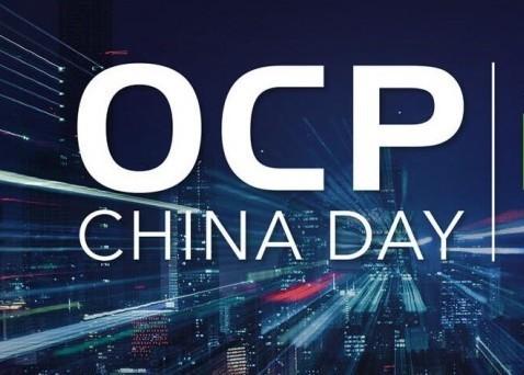 数据中心大咖在首届OCP开放计算中国日等你