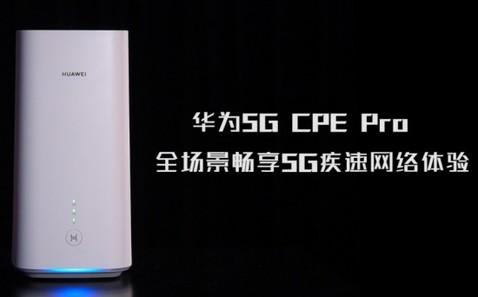 华为5G CPE Pro全场景5G疾速网络体验