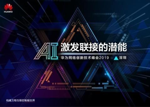 7月31日深圳 |这里有场网络技术盛宴,还不快来?