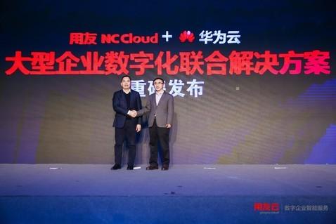 NC Cloud与华为云发布企业数字化解决方案