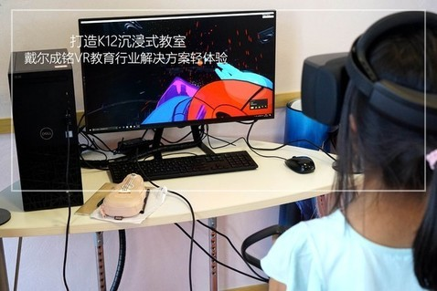戴尔成铭VR解决方案打造K12沉浸式教室