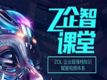 《Z企智课堂》-感受ThinkPad经典新意