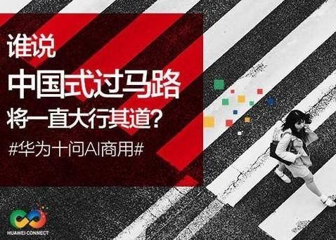谁说中国式过马路将一直大行其道?
