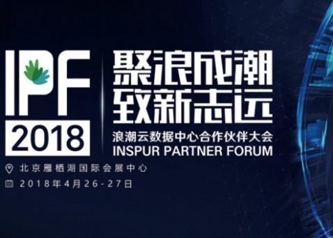 浪潮云数据中心合作伙伴大会 IPF 2018