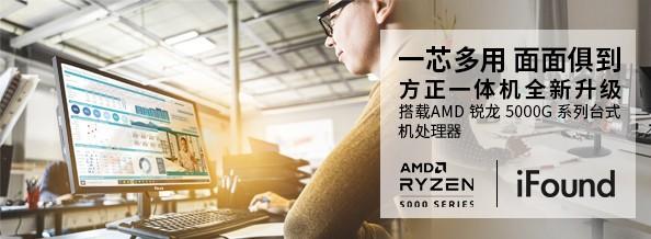 AMD中小型企业解决方案-iFound