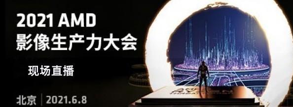 2021 AMD 影像生產力大會直播