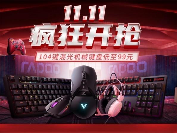 雷柏京东双·11开门红 第一波福利88元买机械键盘