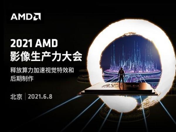 2021 AMD 影像生產力大會