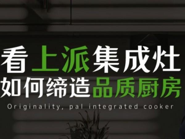 看上派如何缔造品质厨房