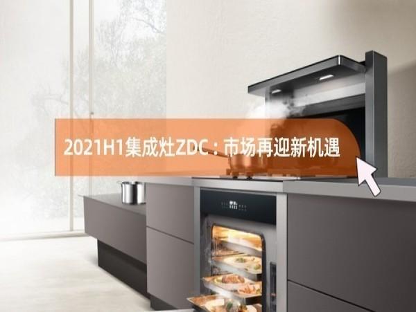 2021H1集成灶ZDC:市场再迎新机遇,跨越式发展在今朝