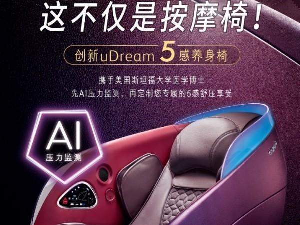 OSIM傲胜 全新AI压力监测黑科技 创新5感养身椅震撼上市!