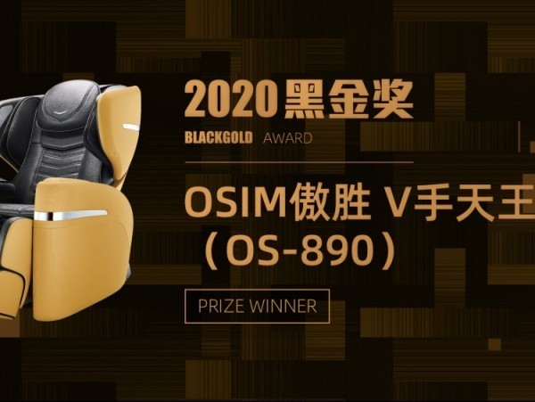 OSIM傲胜V手天王(OS-890)按摩椅获得2020黑金科技奖
