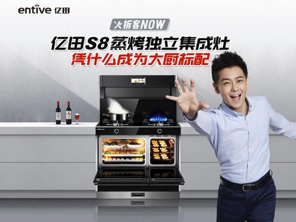 亿田S8蒸烤独立集成灶,凭什么成为大厨标配