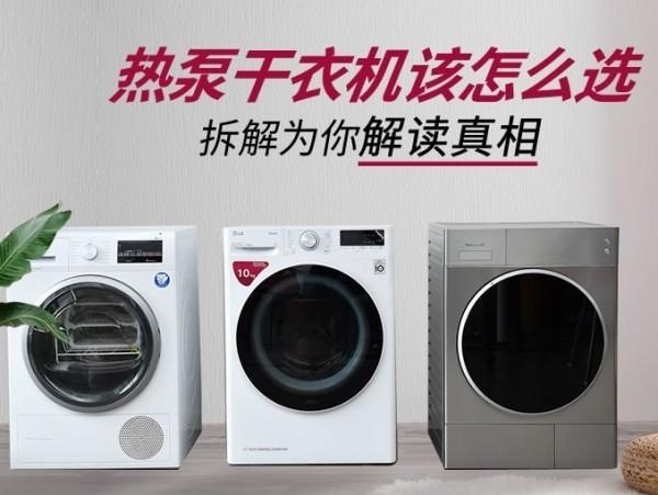 热泵干衣机该怎么选?拆解为你解读真相