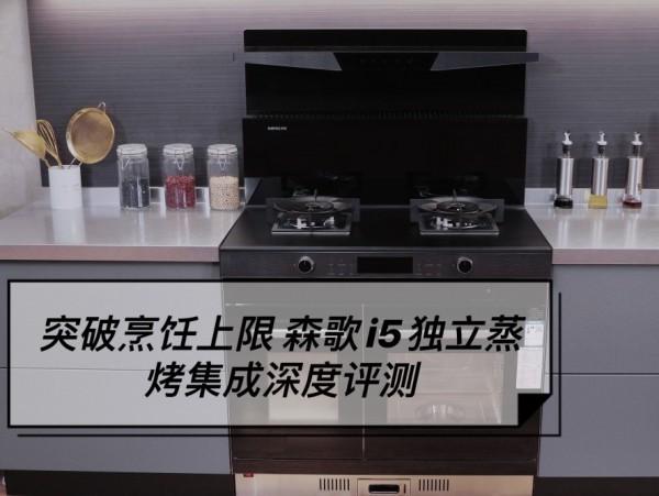 突破烹饪上限 森歌i5独立蒸烤集成灶赋能智慧厨房生活