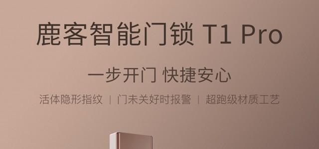 鹿客新品T1 pro智能锁京东现货