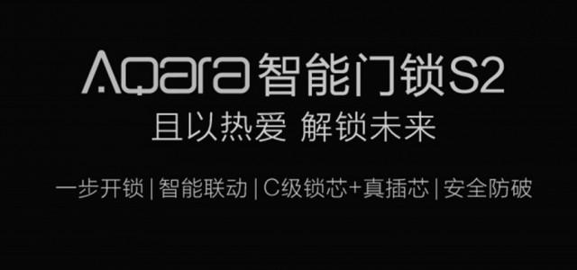 绿米Aqara智能门锁S2京东秒杀送空调伴侣