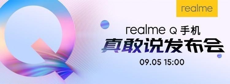 真敢說realme Q手機發布會