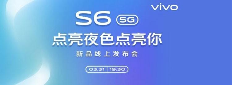 vivo S6发布会