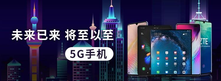 未来已来£¬将至以至 5G手机