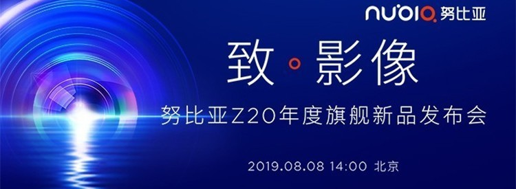 努比亚 Z20新品发布会
