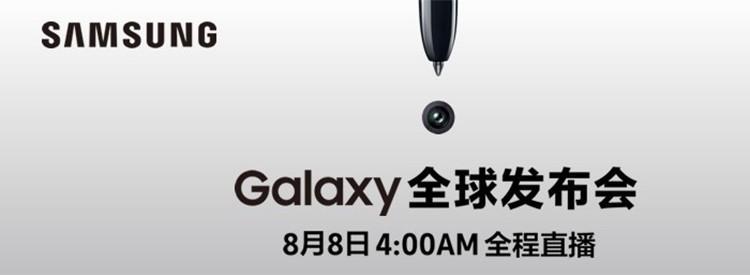 三星 GALAXY Note 10发布会
