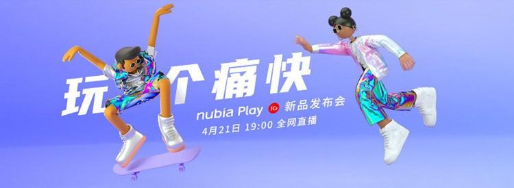 努比亞play5G發布會