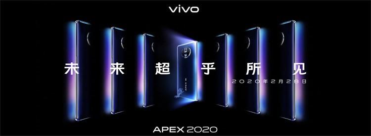 未来超乎所见 vivo APEX2020发布会
