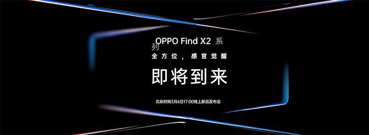 OPPO Find X2系列线上新品发布会