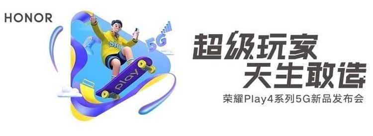 荣耀Play4系列5G新品发布会