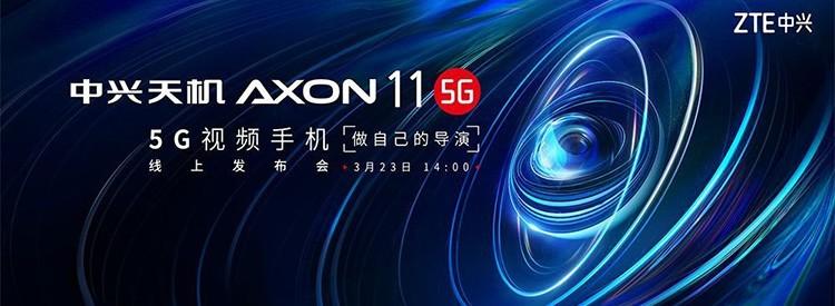 做自己的导演 中兴天机Axon11