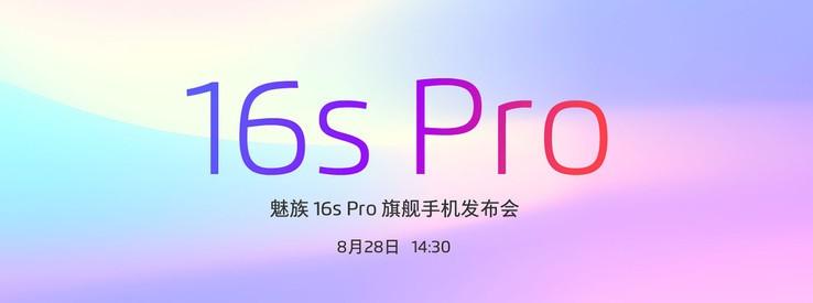 魅族16s Pro焦點圖