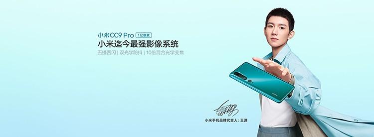 小米CC9 Pro发布会