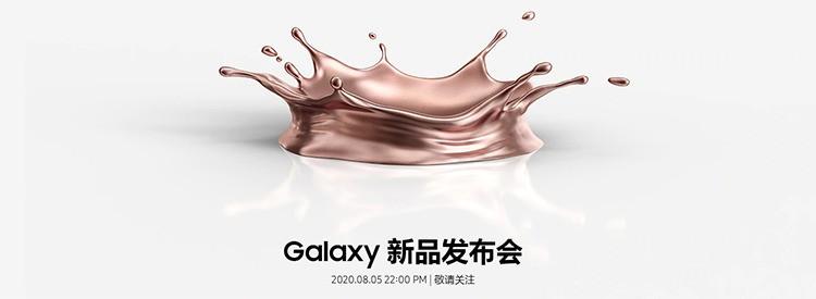 三星 GALAXY新品發布會