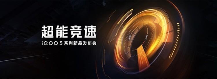 超能競速iQOO5系列發布會